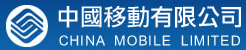 china-mobile.png